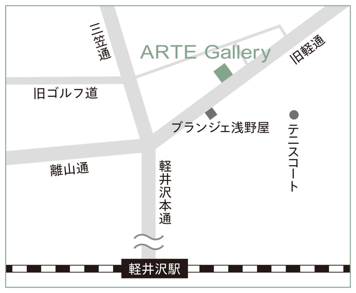 軽井沢 アルテギャラリー